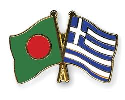 Bangladesh invites Greek businesses