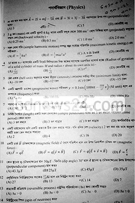 JnU admission test questions 'leaked'