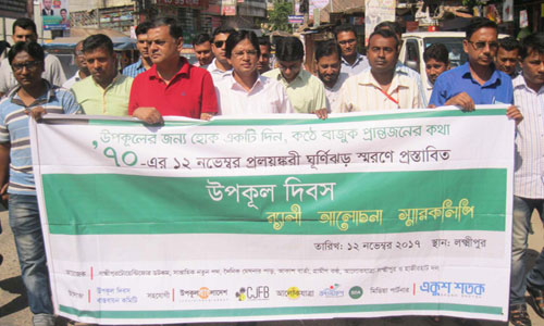 National Coastal Day observed in Laxmipur
