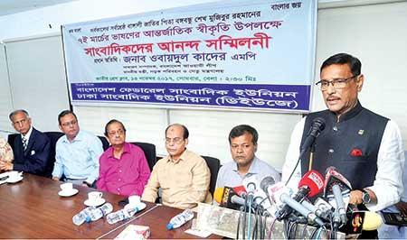 Road, Transport and Bridges Minister Obaidul Quader addressing a meeting jointly organnised by Dhaka Union of Journalists (DUJ) and Bangladesh Federal Union of Journalists (BFUJ) marking the recognition of Bangabandhu's 7th March Speech as part of the world's documentary heritage by Unesco at the Jatiya Press Club on Monday.    photo : pid