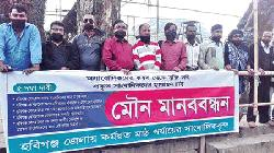 A group of journalists in Habiganj formed a human chain
