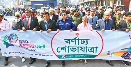 A colourful rally was brought out in Bogra district town on Tuesday on the occasion of the three-day Digital Innovation Fair.    photo: Observer