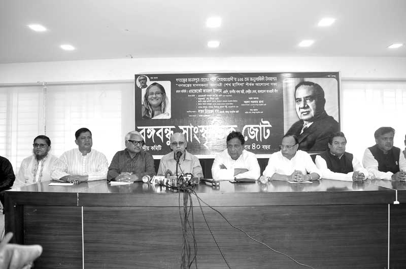 Discussion meeting organised by Bangabandhu Sangskritik Jote