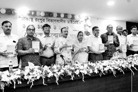 Primary and Mass Education Minister unveiled the cover of 'Dhaka's Rangpur Division Directory'