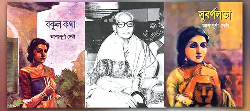 Ashapurna Devi and Feminist Consciousness in Bengal