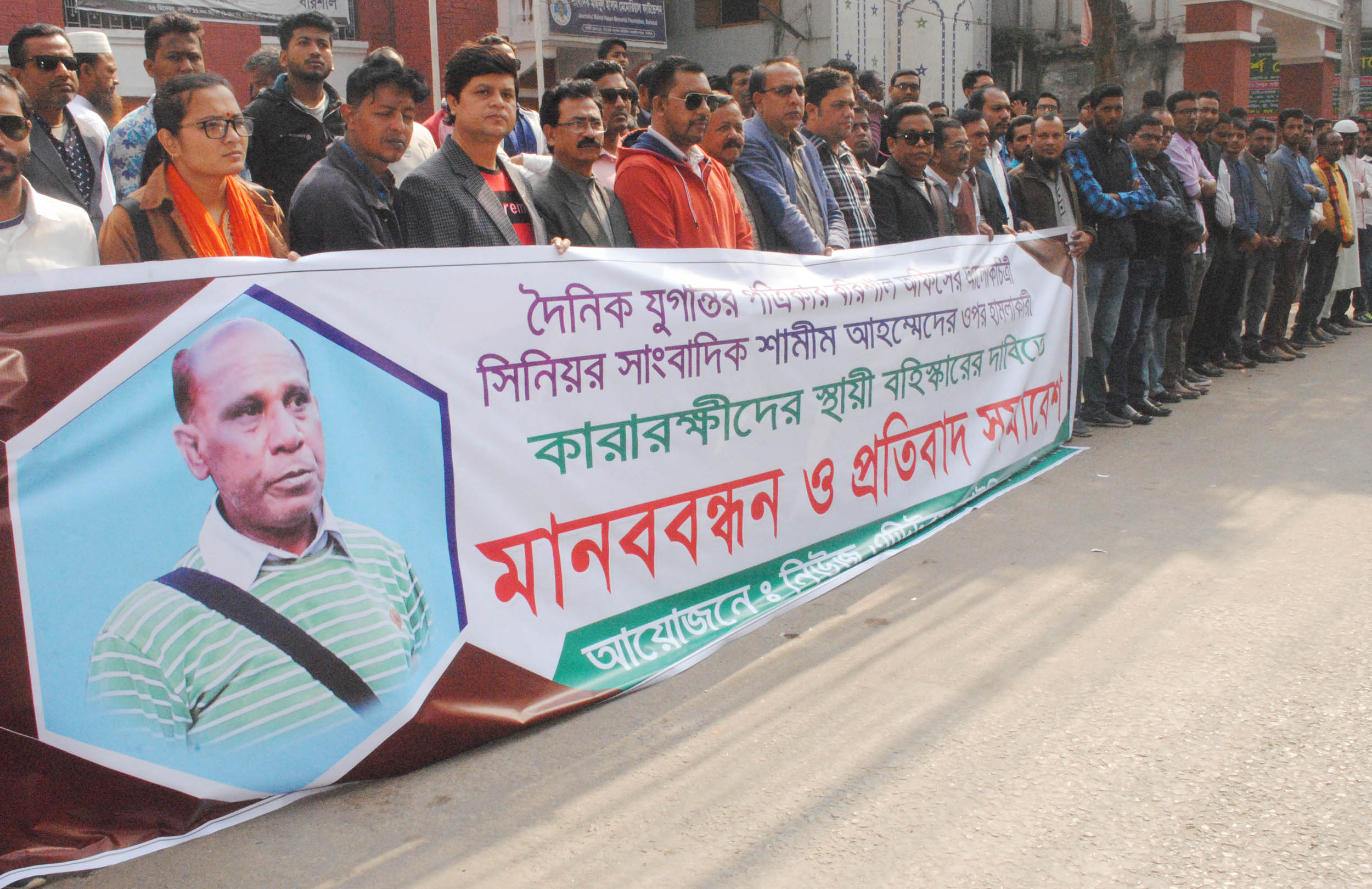 Barishal journalists protest at attack on photojournalist