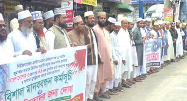 Rajshahi citizens protest terror attack in NZ