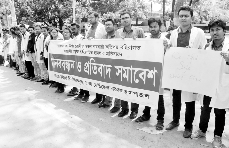 Intern doctors of Dhaka Medical College and Hospital form a human