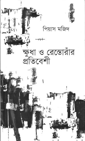 Khuda O Restorar Protibeshi