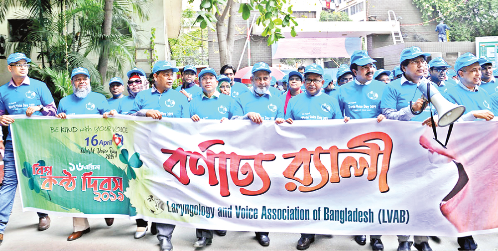 Laryngology and Voice Association of Bangladesh brings out a procession