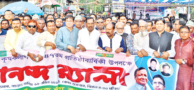 47th founding anniversary of Bangladesh Krishak League