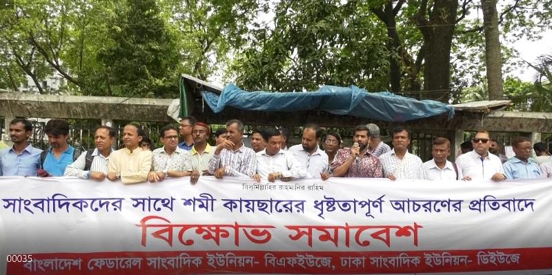 Journos protest Shomi Kaiser's rude behaviour
