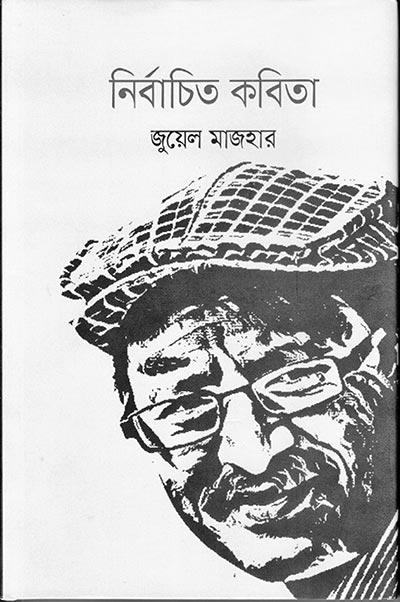 Nirbachito Kobita (Selected Poems)