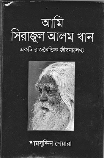 Ami Sirajul Alam Khan: Ekti Rajnoitik Jeebonnalekho (I am Sirajul Alam Khan - a political biography)