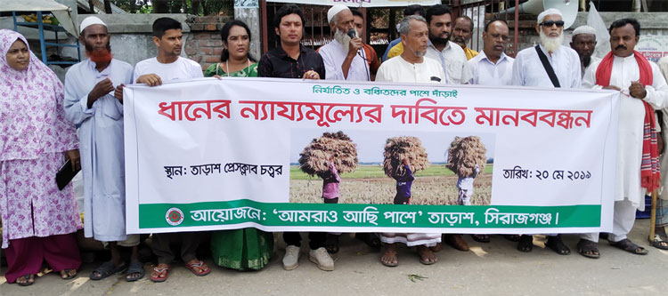 Human chain demands fair price of paddy