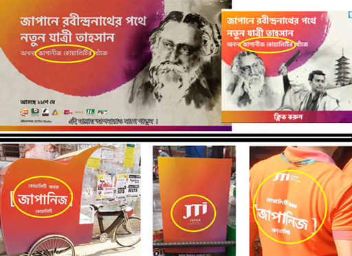 Tobacco ad using Tagore's image protested