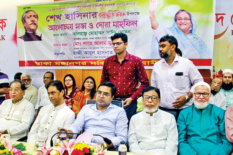 Dhaka South Unit Awami League holds a discussion and doa mahfil at party's central office in Bangabandhu Avenue on Tuesday marking Sheikh Hasina's 'Jail-Free Day'.  Dhaka South City Corporation mayor Sayeed Khokon was present as the chief guest at the programme.	photo: observer