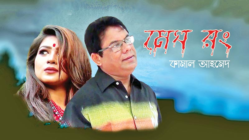 "Music video on ""Barsha Biraha"" by Kamal Ahmed"