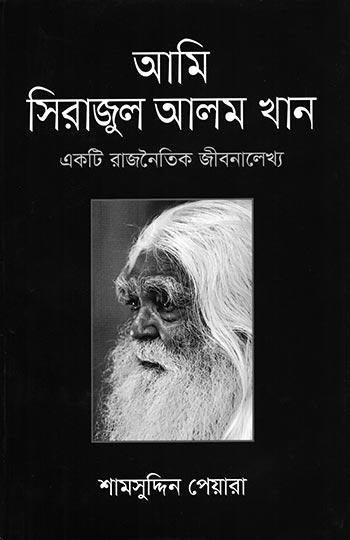I am Serajul Alam Khan
