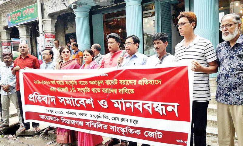 Sirajganj Sammilita Sangskritik Jote formed a human chain