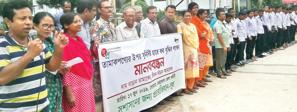 Uttaran Sahitya Ashor of Pabna District formed a human chain