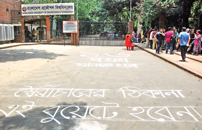 Students of Bangladesh University of Engineering and Technology (BUET) continue demo for the fifth consecutive day on Wednesday to press home their 16-point demand including cancellation of the new recruitment order of the director of students' welfare.	photo: Observer