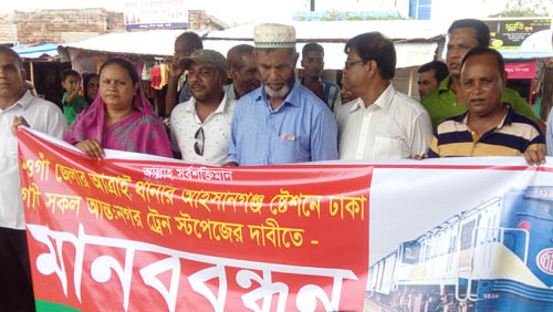Intercity trains stoppage demanded in Atrai