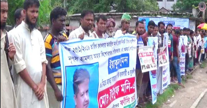 Justice for Yousuf demanded in Kishoreganj