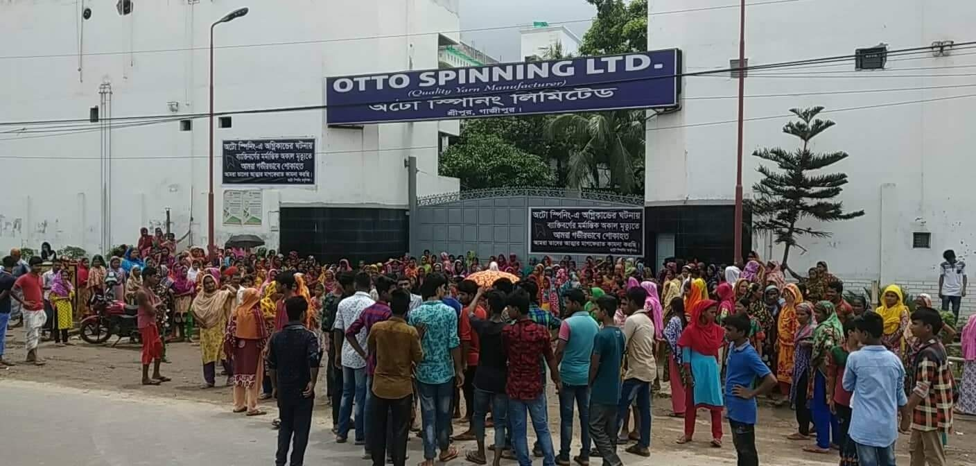 Otto Spinning Mills workers demand arrears