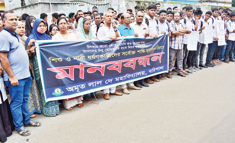 Students, teachers and employees of Amrita Lal De Mohabidyalay formed a human chain