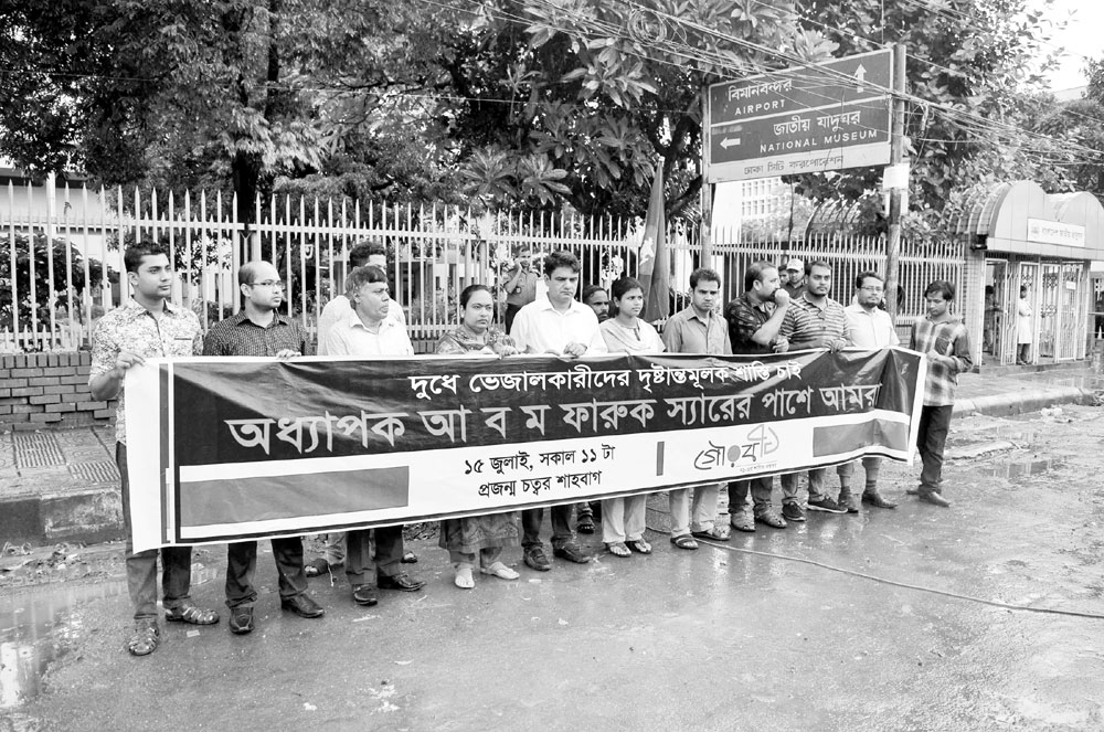 Members of Gourab 71, a social platform, formed a human chain