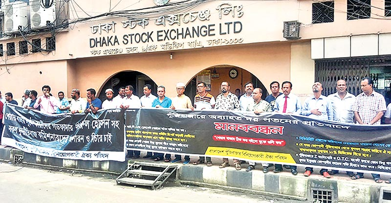 Small investors continuing their protest for the second consecutive day on Tuesday (yesterday) in front of the Dhaka Stock Exchange demanding removal of BSEC Chairman.