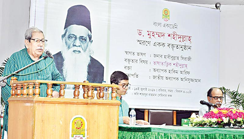 In remembrance of Dr Muhammad Shahidullah