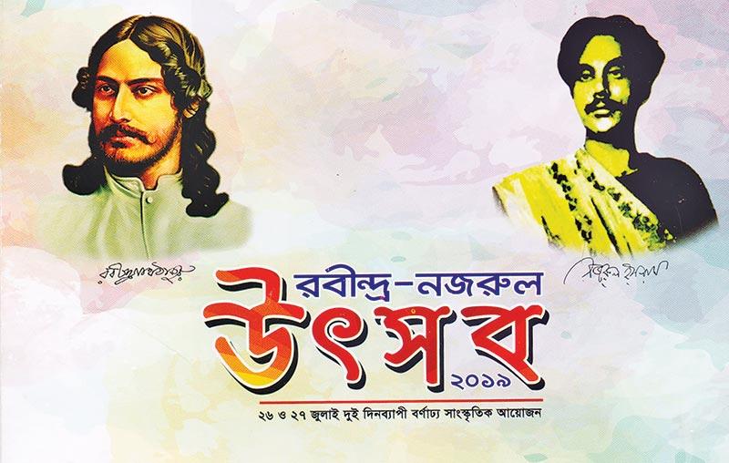 Gitanjali Academy of Fine Arts to hold Rabindra-Nazrul Festival