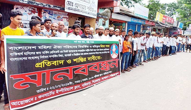 Concerted Imperial Club formed a human chain in Nazirpur Upazila of Pirojpur on Monday, protesting Priya Saha's statement to the US president.	photo: Observer