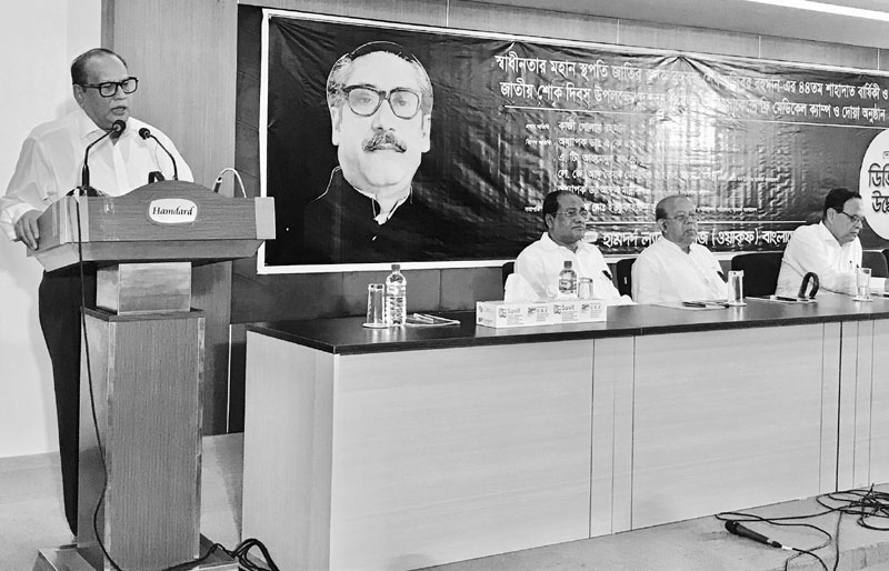 Hamdord holds a discussion and doa mahfil marking the 44th martyrdom anniversary of Father of the Nation Bangabandhu Sheikh Mujibur Rahman recently.	photo : observer