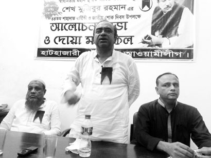 Hathazari Municipality unit Awami League organised a discussion meeting and special Doa mahfil on the 44th martyrdom anniversary of the Father of the Nation Bangabandhu Sheikh Mujibur Rahman on Thursday (15 August).	photo : observer