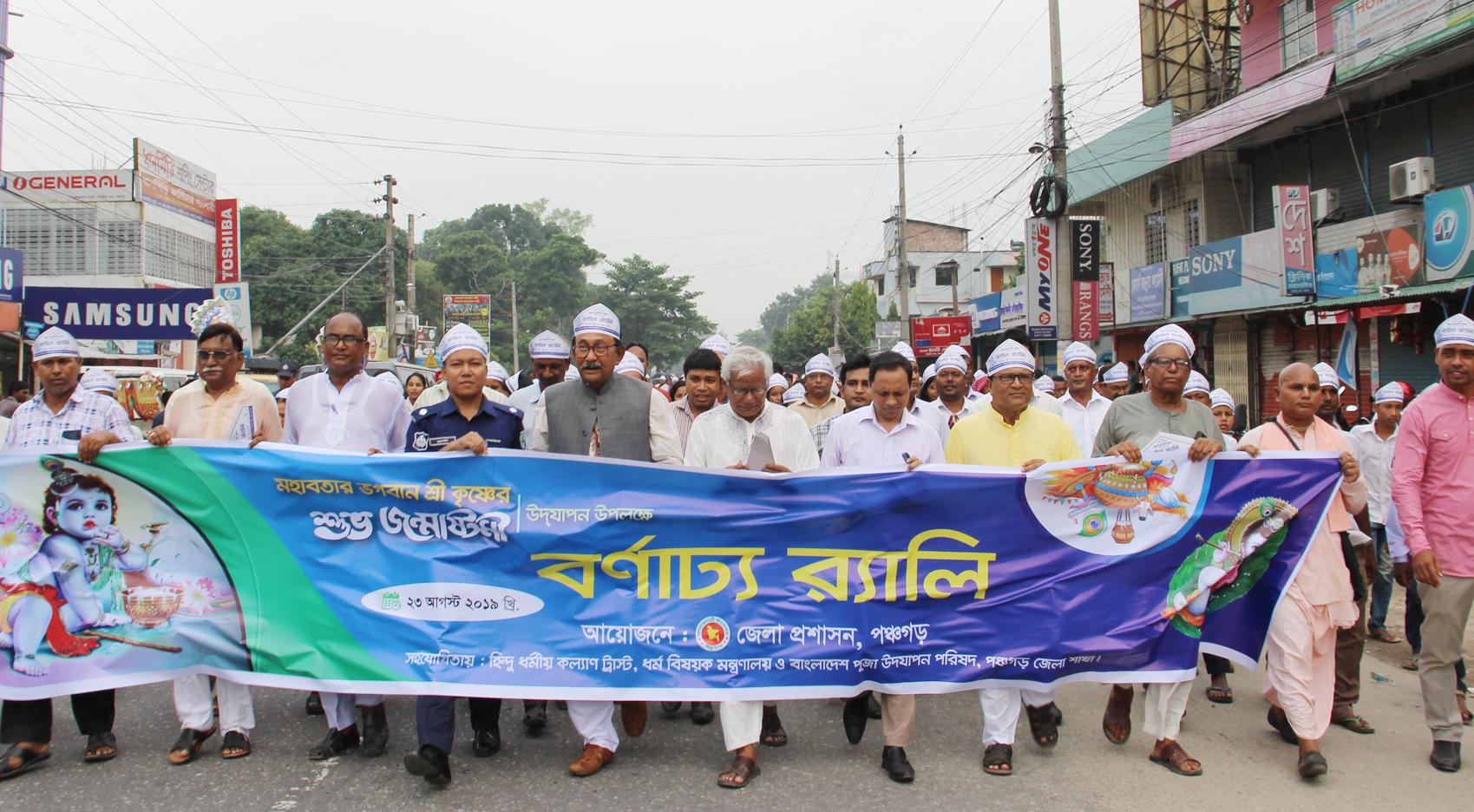Janmashtami celebrated with religious fervour