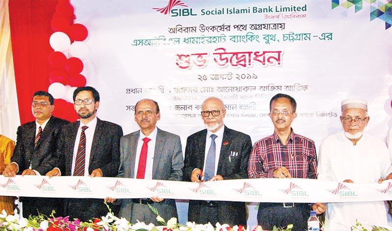 Chairman of Social Islami Bank Limited