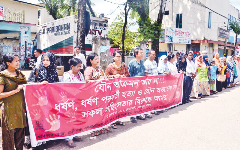 Human chain was formed in Noakhali town