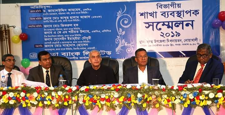 Janata Bank holds div branch managers' confce in Noakhali