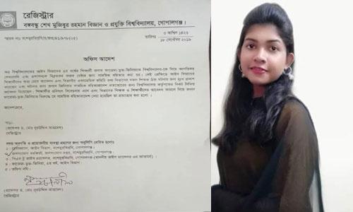 BSMRSTU withdraws suspension order of Zinia