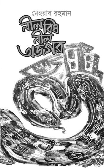 Neel Bish Neel Ajogor (Blue poison, Blue python)