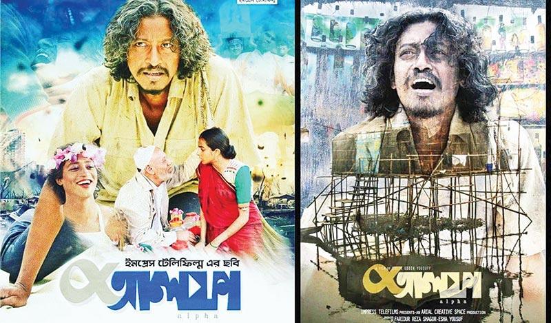 Alpha to go to Oscar from Bangladesh
