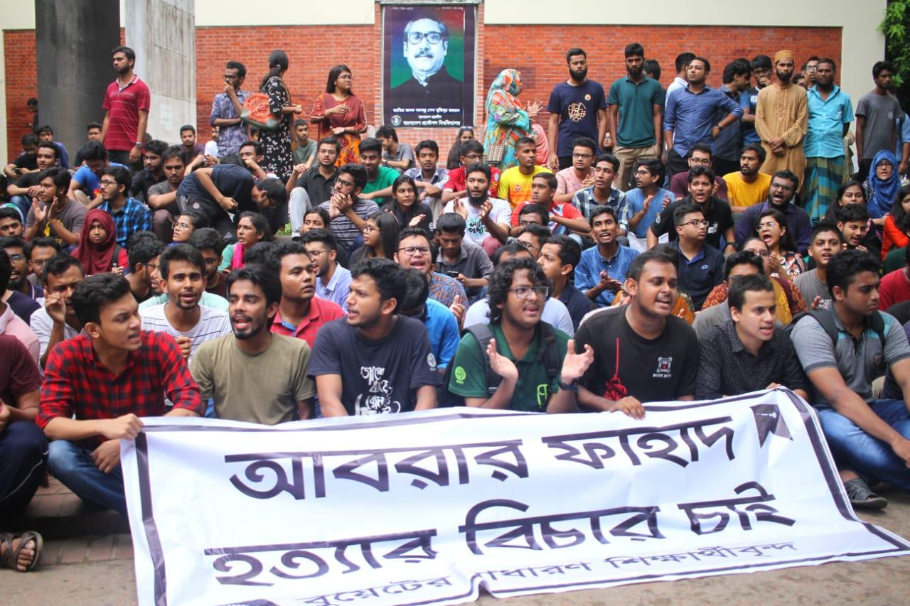 BUET alumni demands VC's resignation