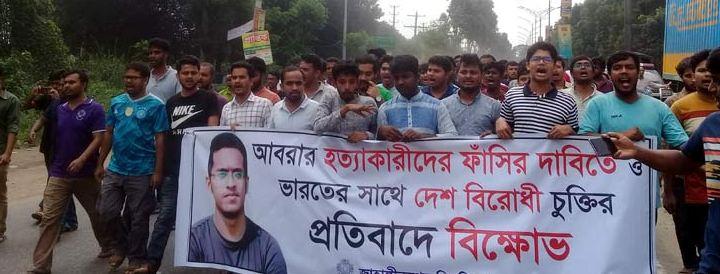 JU students block Dhaka-Aricha highway