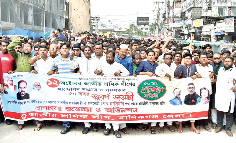 To mark the 50th founding anniversary of Jatiya Sramik League, a rally was brought out in Manikganj town on Saturday. photo: Observer