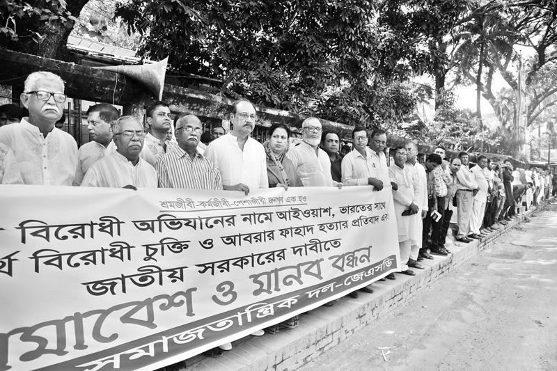 Jatiya Samajtantrik Dal forms a human chain