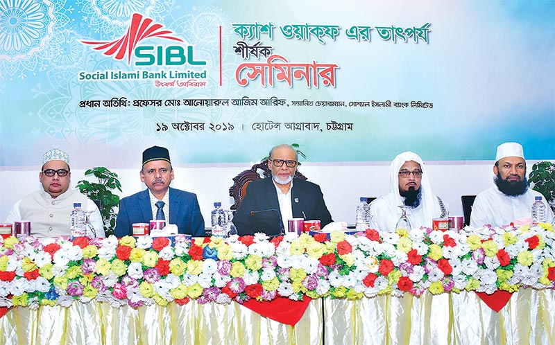 SIBL Chairman and former Vice- Chancellor of the University of Chittagong