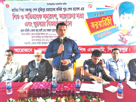 Progs on Sheikh Russell's birth anniv end in Pirojpur